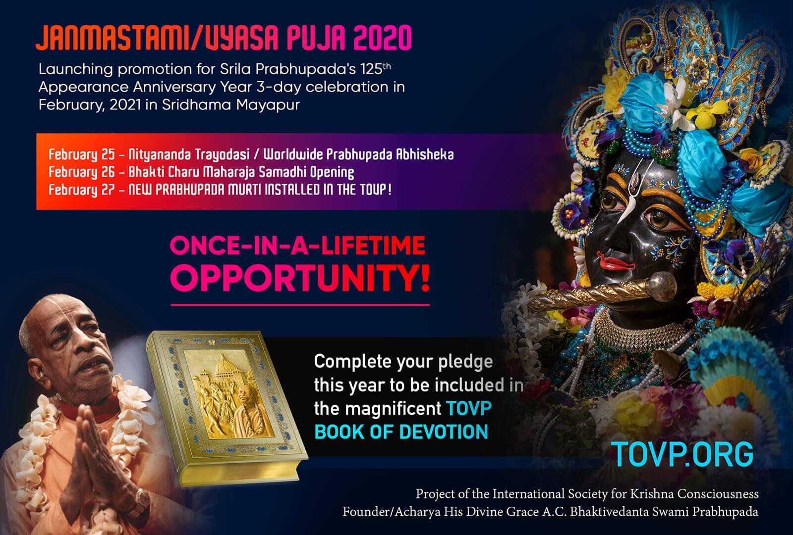 Janmastami / Vyasa Puja 2020